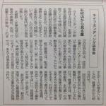 中外日報20150508
