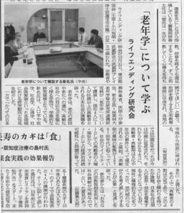 中外日報2016年11月4日号5面